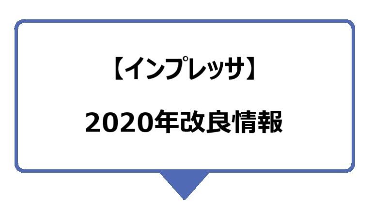 インプレッサ、2020年改良情報