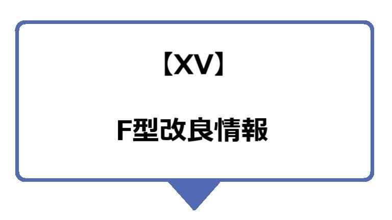 XV 2021年F型情報