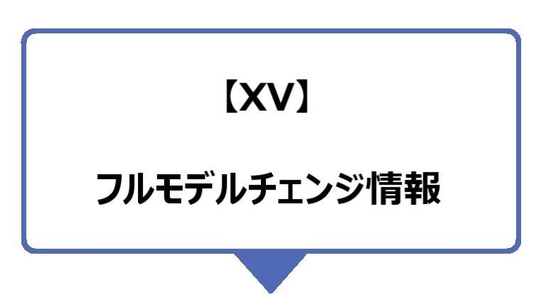 XVフルモデルチェンジ情報