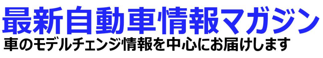 最新自動車情報マガジン公式サイト