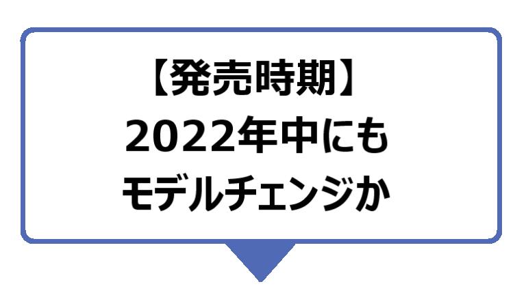 新型シエンタ、フルモデルチェンジは、2022年中か