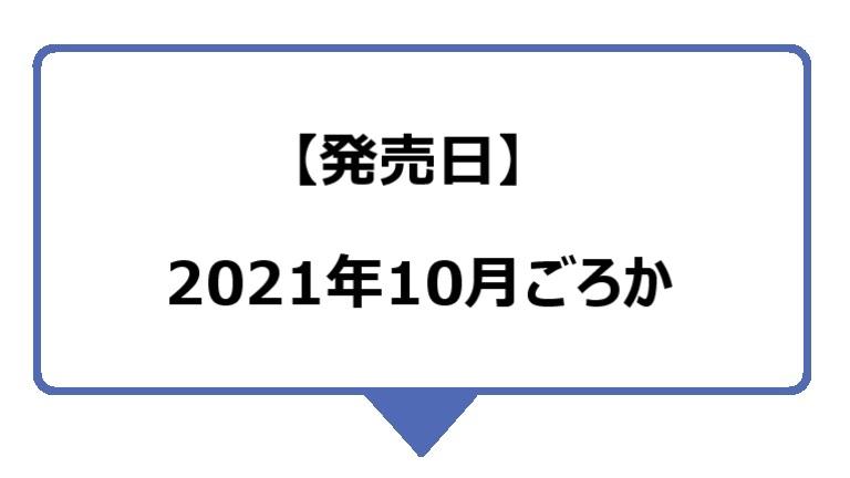 新型レヴォーグB型の発売日は、2021年10月ごろか