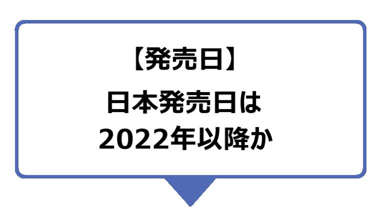 新型WRX S4の日本発売日は、2022年以降か