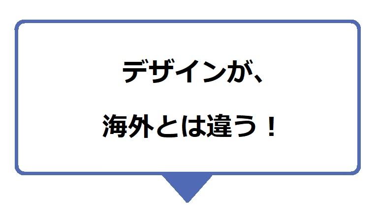 カローラクロス日本仕様のデザインは、海外とは違う